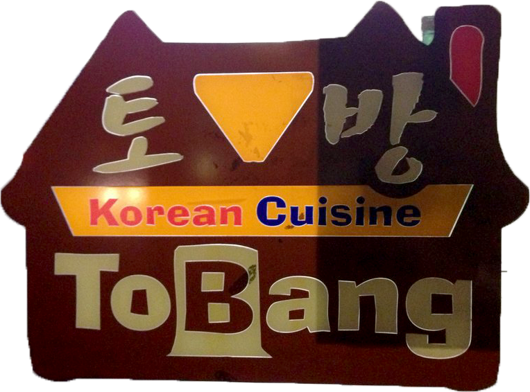 to bang korean bbq